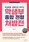 박정우 지음, 248쪽, 1만6000원