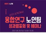 융합연구 노인팀 세미나 포스터