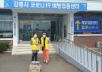 강릉시 코로나19 예방접종센터에 근무 중인 자원봉사자