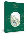 박민희 지음, 좋은땅출판사, 236쪽, 1만 2000원