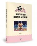 김성훈 지음, 좋은땅출판사, 212쪽, 1만3000원