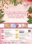 산림청 예비 사회적기업 어반정글이 한국임업진흥원과 함께 연계해 진행하고 있는 '산림텃밭정원' 사업의 포스터