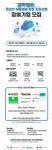 연구개발특구진흥재단 과학벨트 기업 온라인 유통채널 입점 지원사업 포스터