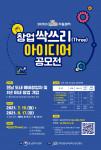 2021년 1인 창조기업 지원센터 창업 싹쓰리(Three) 아이디어 공모전 포스터