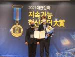 왼쪽부터 이정헌 혁신대상 조직위원회 조직위원, 인스타일테크 박종진 대표