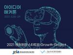 2021 벤처창업·스타트업 Growth-Project