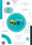 서술형 클리닉 기본과정의 연습노트 맥노트