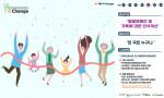 V-Change 영상공모전 7월 공고(주제: 발달장애인 및 가족에 대한 인식개선)