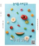 2021년 농식품소비공감 여름호(32호) 표지