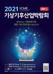 한국기상산업기술원이 2021 기상기후산업박람회 참가 기업의 비즈니스 프로그램을 강화한다