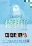 '해설과 함께하는 김성민의 오페라떼 콘서트' 포스터