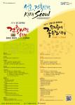 2021 '서울, 건축산책' 공모전 포스터