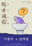 '암중모색'展 포스터