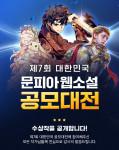 문피아 웹소설 공모대전 수상작 공개 포스터