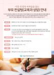 서울장애인종합복지관 부모 컨설팅 안내 포스터