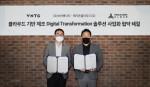 왼쪽부터 VNTG 김태근 대표와 메가존클라우드 조원우 대표가 기념 촬영을 하고 있다