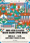 서울문화재단이 '제8회 시민청 도시사진전'을 개최한다