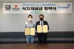 왼쪽부터 서인환 서가김푸드 대표와 김성용 동원홈푸드 대표이사가 협약식에서 기념 촬영을 하고 있다