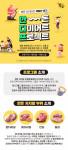 한돈 다이어트 체험단 18기 모집 포스터