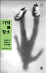 건국대 통일인문학연구단이 발간한 '기억과 장소: 마음으로 돌아보는 평화여행' 표지