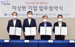 왼쪽부터 권기홍 동반성장위원회 위원장, 신학철 LG화학 CEO 부회장, 권칠승 중소벤처기업부 장관, 진옥동 신한은행장이 협약식에서 기념 촬영을 하고 있다