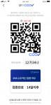 통신 3사가 12일 오픈하는 PASS 앱의 QR 출입증 서비스 'QR X COOV'