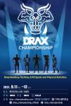디랙스 챔피언십 포스터