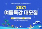 씨엠에스에듀 2021년 여름방학 특강 수강생 모집 포스터
