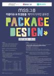 'MSS 그룹 미용티슈&위생용품 패키지 디자인 공모전' 포스터