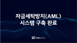포블게이트가 가상자산 거래 환경을 위한 AML 시스템 구축을 완료했다