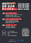 '세상이 감춘 청소년 성교육' 청소년 기획강좌 포스터