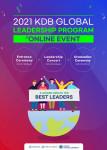 KDB 글로벌 인재양성 프로그램 KV