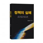 정책의 실패, 강훈구 지음, 바른북스 출판사, 320쪽, 2만2000원