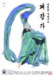 2021년 '패강가(浿江歌)' 포스터