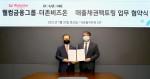 왼쪽부터 손종주 웰컴금융그룹 회장과 김용우 더존비즈온 대표가 업무협약을 맺고 기념촬영을 하고 있다