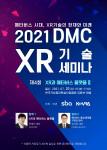 '2021년 제4회 DMC XR 기술 세미나' 포스터