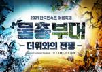 한국민속촌이 시원하게 여름을 즐길 수 있는 여름 축제 '물총부대, 더위와의 전쟁'을 진행한다
