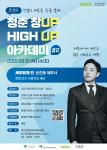 고양시 28청춘창업소 '청춘 창UP! 하이UP! 아카데미' 포스터