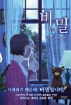 히가시노 게이고의 비밀 표지