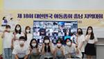 제18회 대한민국아동총회 충남 지역대회에 참여한 청소년들이 기념 촬영을 하고 있다