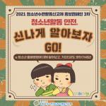 2021 청소년수련활동신고제 3차 홍보 캠페인 '청소년활동 안전, 신나게 알아보자GO!' 웹 포스터