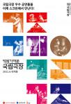 국립극장 공연영상화사업 '가장 가까운 국립극장' 통합 포스터