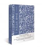 '영문학 인사이트', 박종성 지음, 348쪽, 1만5000원