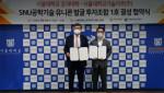 서울대학교 공과대학이 SNU공학기술유니콘발굴투자조합 1호 결성을 위한 업무협약을 체결했다