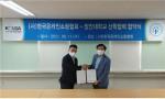 왼쪽부터 주윤황 장안대학교 온라인쇼핑과 교수와 김윤태 한국온라인쇼핑협회 부회장이 협약을 맺고 기념촬영을 하고 있다