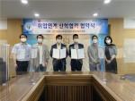 장안대학교-롯데쇼핑 롯데슈퍼 사업본부 산학협력 협약식