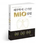 해부학에 근거한 MIO 침법, 두솔 김동현 지음, 200쪽, 1만8000원