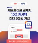 위메프에서 온라인 제로페이로 결제 시 10% 페이백을 받을 수 있다