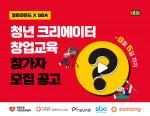 '청년 크리에이터 창업 교육' 참가자 모집 공고