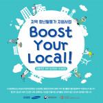 지역 청년활동가 지원사업 포스터
